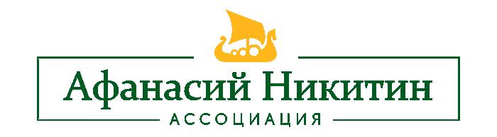 Ассоциация Афанасий Никитин