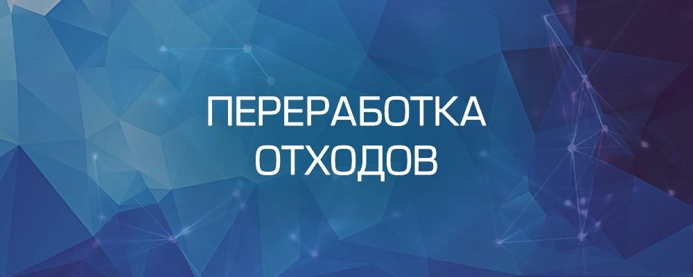 news_pererab_othod_1