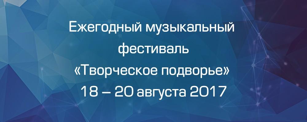 news_festival_tvorch_01