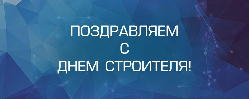 news_den_stroitelya_01