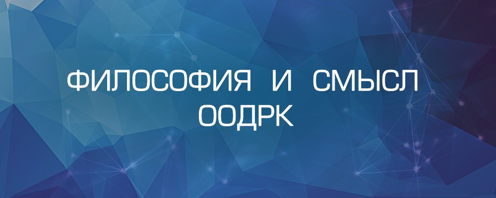 article_filosofia_i_smisl_oodrk_1