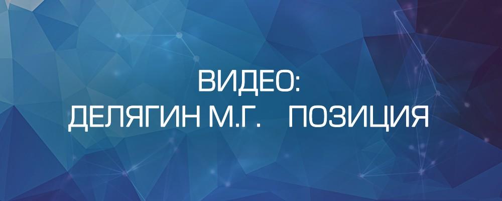 news_delyagin_poziciya_01