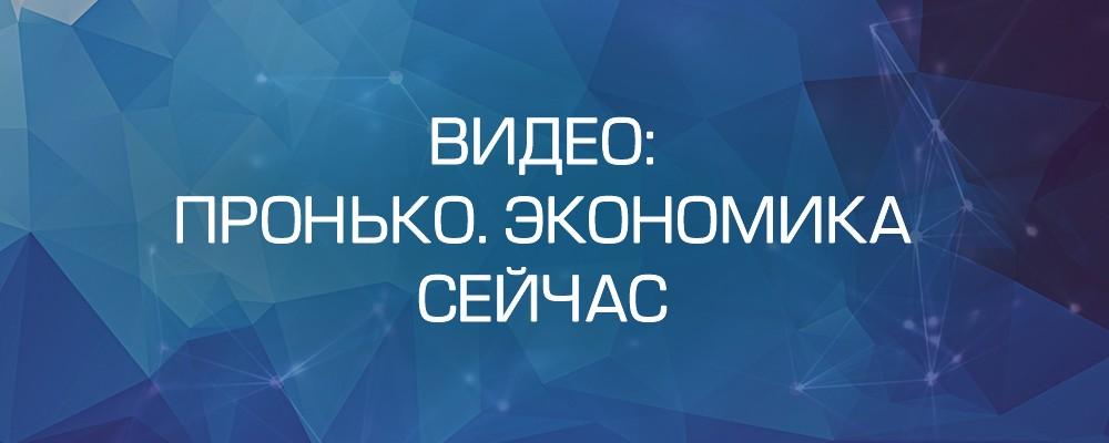 news_pronko_economika_seichas_01