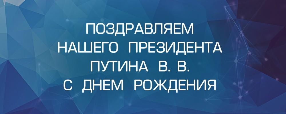 news_putin_65_let_den_rojdeniya1