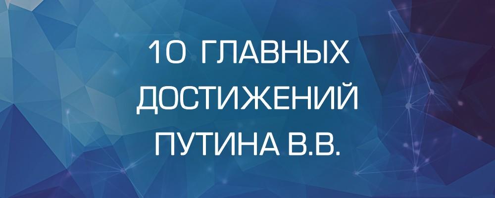 article_10_dostijeniy_putina1