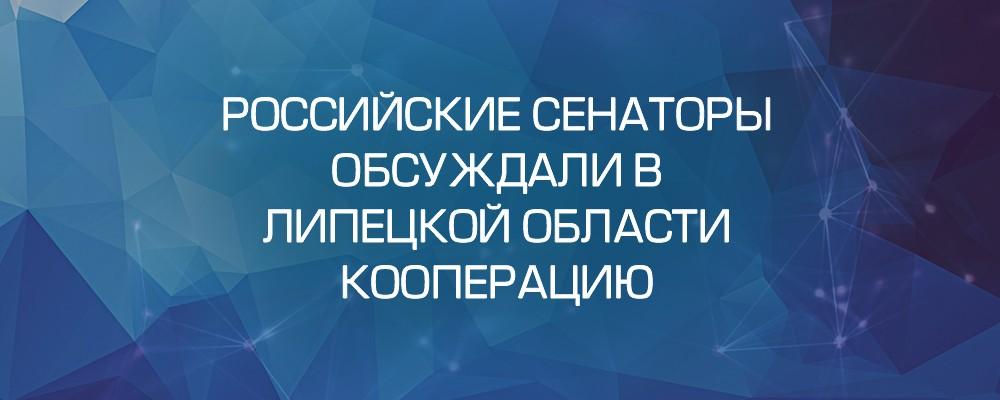 news_lipetsk_coop_00