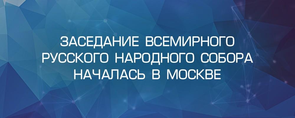 news_zased_russ_narod_sobor_01