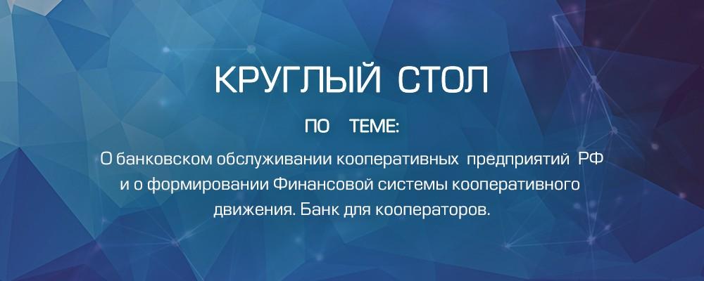 news_krug_stol_15_11_201_20171112-110031_1