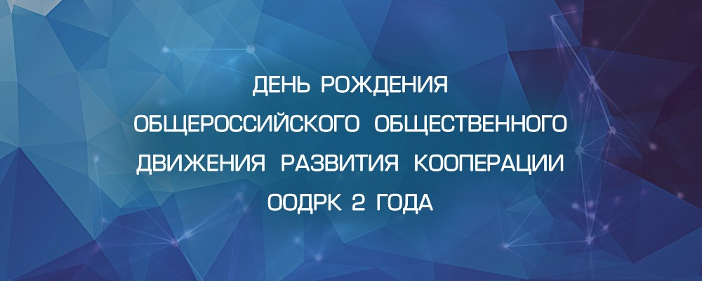 news_oodrk_2_goda