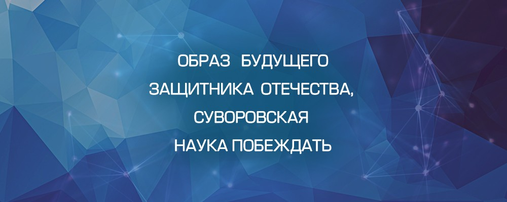 article_23feb_obraz_budushego_zashitnika