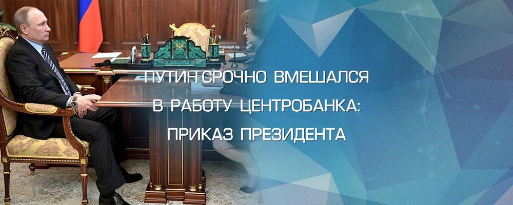 putin_vmeshalsa_v_rabotu_cb_20180505-211111_1