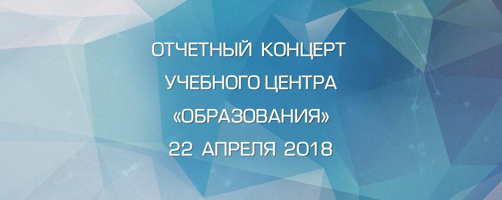 news_koncert_centra_obrazovaniya_2018_1