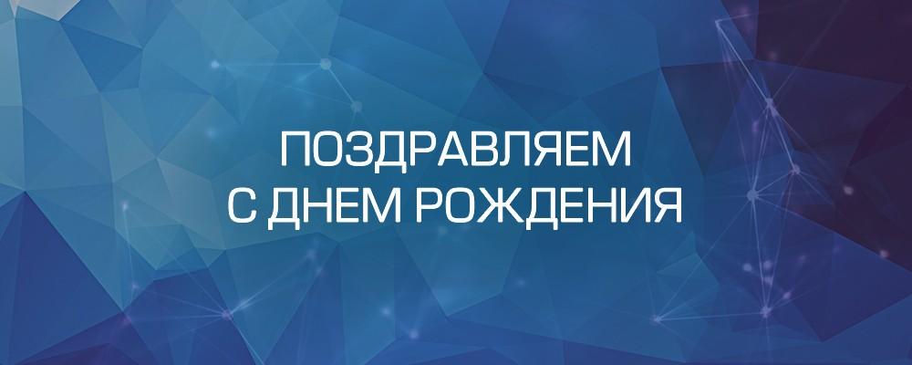 den_rojdeniya_01
