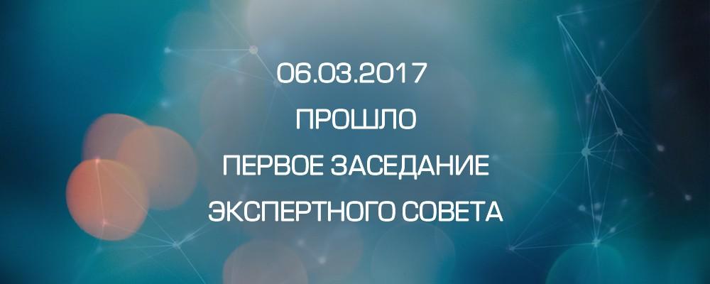 ПЕРВОЕ ЗАСЕДАНИЕ ЭКСПЕРТНОГО СОВЕТА - 6 МАРТА 2017