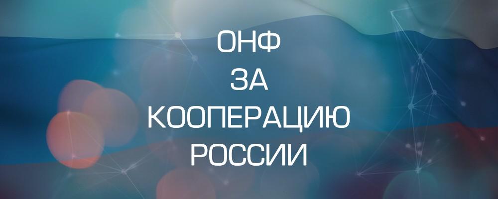 ОНФ ЗА КООПЕРАЦИЮ РОССИИ!