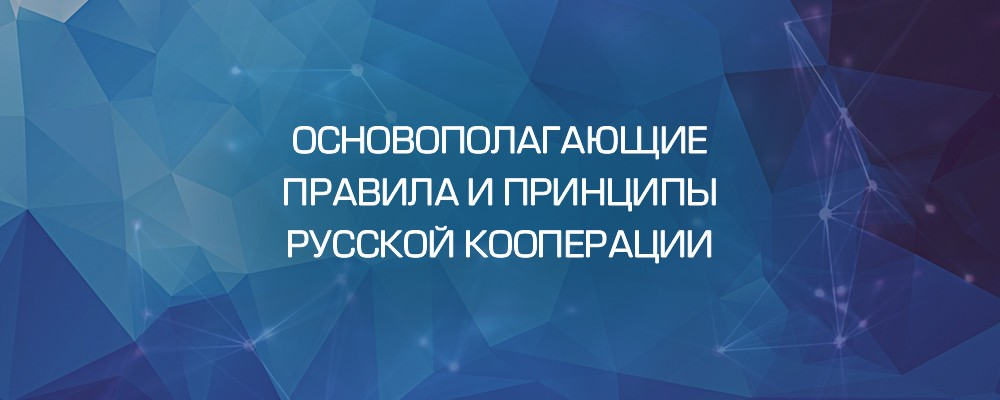 statiya_princip_pravila_coop_20170606-005627_1