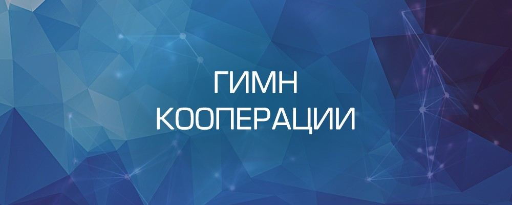 news_gimn_cooperacii_1
