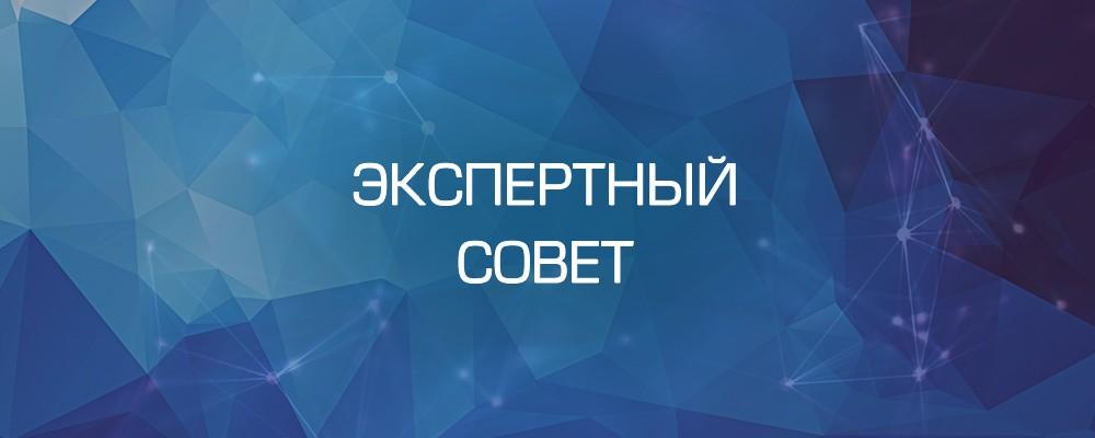 news_expert_sovet_1