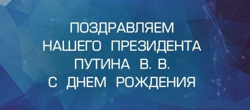 Поздравление нашему Президенту Путину…
