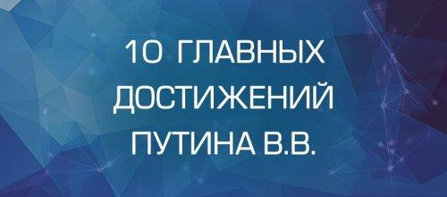 Десять главных достижений Путина…