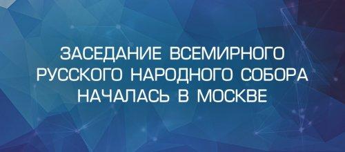 Заседание Всемирного русского народного…