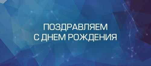 Поздравляем Греднева Василия Николаевича…