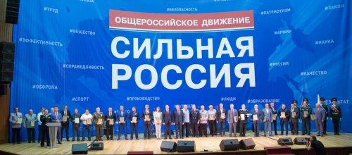 Ежегодная конференция Общероссийской организации…