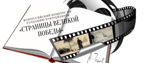 СТАРТУЕТ ВСЕРОССИЙСКИЙ КОНКУРС ПО…