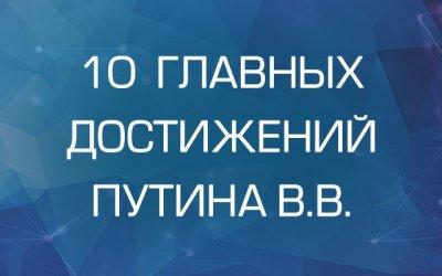 Десять главных достижений Путина В.В.