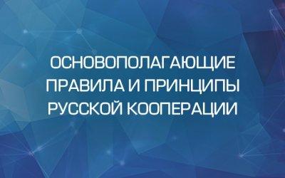 Основополагающие правила и принципы Русской Кооперации