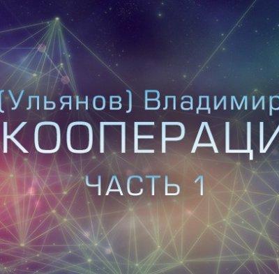 Ленин (Ульянов) Владимир Ильич: О кооперации. Часть 1