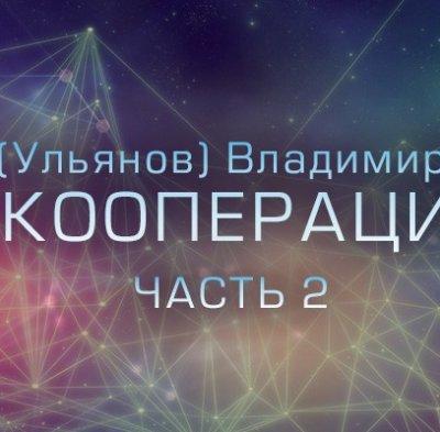 Ленин (Ульянов) Владимир Ильич: О кооперации. Часть 2