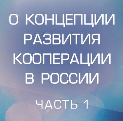 О Концепции развития движения кооперации в России